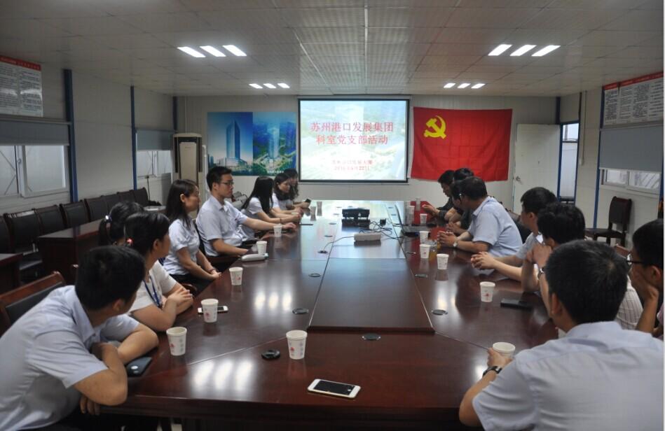 """苏州港口集团科室党支部组织开展""""安全生产从点滴做起、安全知识从身边学习""""主题活动"""